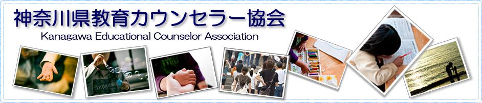 神奈川県教育カウンセラー協会